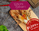 Market Café, All-You-Can-Eat Prawn (Available until 8th August 2020 )