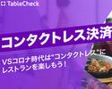 【安全・お得!】TableCheckコンタクトレス決済はじめました!!