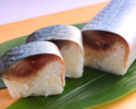 Pressed Sushi -vinegared mackerel rolls -