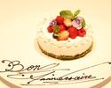 【WEB限定プラン】1番人気 パティシエ特製ケーキ付,アニバーサリーフルコースランチ
