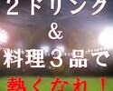 【スポーツ観戦限定】ドリンク2杯&料理3品付き★観戦に熱中する方オススメ