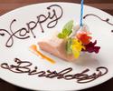 【記念日コース】 ~大切な人との特別な日のディナーに~ 乾杯スパークリング、メッセージ付デザート