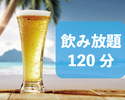 ◆120 minutes free drink course◆