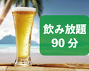 ◆90分フリードリンクコース◆