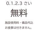 MAX8時間の滞在OK!1日2組限定 0.1.2.3歳BBQプラン(11:00~19:00)