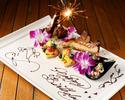【Birthday&Anniversaryコース】 お誕生日のお祝い、特別な記念日、デートなどデザートプレート付いたディナーコース!!2時間飲み放題付き♪ 4,500円(税抜)