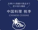 ■ ■ ■ ■ ■ ■ ■ ■   中国料理 桃李   ■ ■ ■ ■ ■ ■ ■ ■