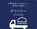 配送料(¥10,800-以上 ご注文のお客様)