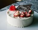【Anniversary Cake】パティシエ自慢のアニバーサリーケーキ(18cm)