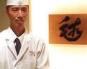 【夕食】 料理長おまかせ 『彩会席』 ※要予約