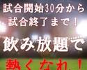 【スポーツ観戦限定】試合開始30分前~終了まで「がっつり飲み放題」★皆で盛り上がれ!