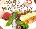 【3500円】メッセージデザートプレート付き☆『モンドの誕生日・記念日コース』