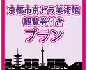 京都市京セラ美術館 『モダン建築の京都』観覧券付きランチプラン