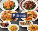 テイクアウト限定【Eセット※蟹肉入り焼き飯】20,000円