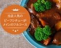 【平日限定!!】当店人気のビーフシチューがメインのフルコース!!スペシャルランチ