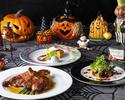 Halloween Dinner Course & Cocktail