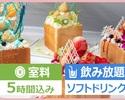 【推し専用特典多数!】5時間/飲み放題/カラーハニトー付き/推し会パック