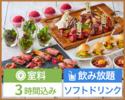 【前菜からメインまで肉尽くし】3時間/飲み放題/料理6品/肉極みコース