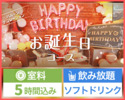 【お誕生日特典付♪】5時間/飲み放題/料理5品/お誕生日カジュアルセット