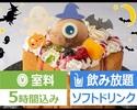 【10月限定】5時間/飲み放題/料理3品/ハニトー付き/ハロウィンハニトーパック