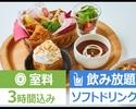 【お得な食事付き飲み放題プラン】3時間/飲み放題/料理5品/カジュアルセット