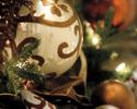 【クリスマス~年末年始】 ランチコース
