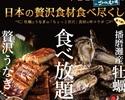 【秋冬限定】播磨灘産 牡蠣&贅沢うなぎ60分食べ放題!