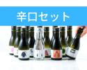 【テイクアウト】辛口酒ガチャ