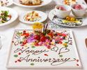 【記念日・誕生日におすすめ★】アリスのアニバーサリーコース7品【お料理のみ】
