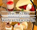 【Whiteアフタヌーンティー】スイーツ等12種!紅茶6種おかわり自由