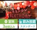 12月【お誕生日特典付♪】3時間/アルコール含む飲み放題/料理6品/お誕生日シーズンコース