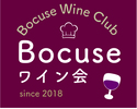 Bocuseワイン会 powered by Hiramatsu Online