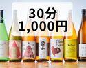 【KURAND 池袋店】30分飲み比べし放題プラン