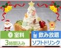 【お昼のクリスマス会】3時間/飲み放題/ハニトー付き/クリスマスハニトーパック