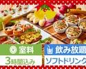 【クリスマス限定】3時間/飲み放題/料理7品/クリスマスパーティーコース