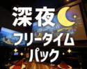 12月【深夜のお得なフリータイム】22時~翌5時までの最大7時間/オールナイトフリータイムパック