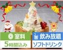 【お昼のクリスマス会】5時間/料理3品/ハニトー付き/クリスマスハニトーパック