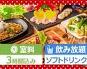 【クリスマス限定】3時間/料理7品/クリスマスパーティーコース