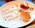 Free message wording (set or course dessert)