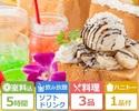 【お昼の忘年会】5時間/飲み放題/料理3品/ハニトー付き/ハニトーパック