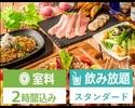 【忘年会】2時間/料理6品/忘年会肉極みコース