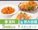 【忘年会】5時間/料理3品/忘年会カジュアルセット