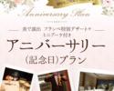 アニバーサリープラン(2020/12/1~)¥10,000