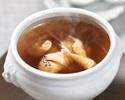【冷凍品】魚浮き袋とつぶ貝の蒸しスープ(冷凍パウチ)<3日前まで要予約>