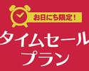"""【タイムセール~12/10】WEB予約限定""""Sweets & Savory TOWER TERRACE Christmas Selection"""""""