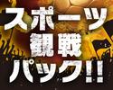 【プランB】試合終了まで飲み放題/料理3品/スポーツ観戦プラン