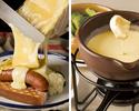 【プレミアムプラン】選べる[フランス産本格ラクレット]or[スイス産特製フォンデュ]に絶品牛ホホの赤ワイン煮や世界各国のチーズ料理[9品]大満足プラン♪ゆったり2時間FD付 5500円