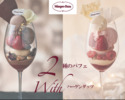 【ご褒美ランチに】苺とチョコを使用した2色の限定パフェ with Häagen-Dazs&厳選食材を使用したプリフィックスランチ