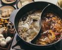 CINA Style Hot Pot Course