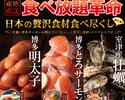 室津産牡蠣&博多明太子&博多とろサーモンを120分食べ放題!